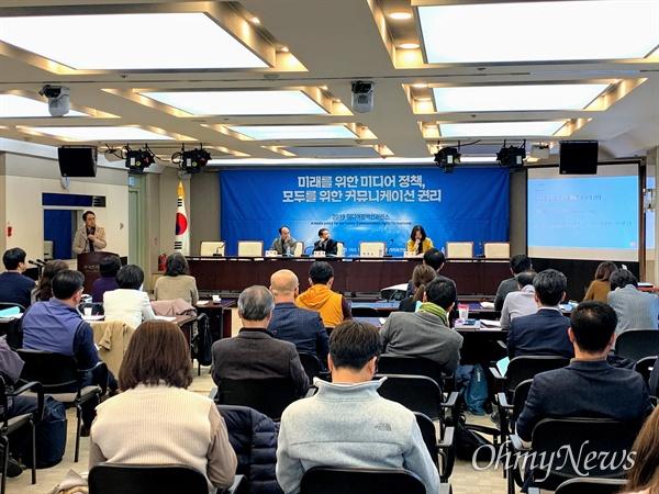 29개 언론시민사회단체가 모인 미디어개혁시민네트워크가 11월 12일 서울 중구 세종로 프레스센터 19층 기자회견장에서 '미래를 위한 미디어 정책, 모두를 위한 커뮤니케이션 권리'를 주제로 2019 미디어정책 컨퍼런스를 진행하고 있다.