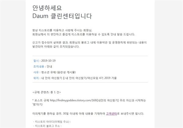 검열 통보 메일 블로그 게시물이 '청소년유해물'(음란물)로 분류되어 블라인드 처리되었다는 다음클린센터의 메일.