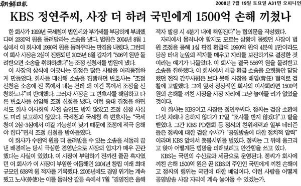 """2008년 7월 19일자 조선일보 사설 < """"KBS 정연주씨, 사장 더 하려 국민에게 1500억 손해 끼쳤나"""">"""