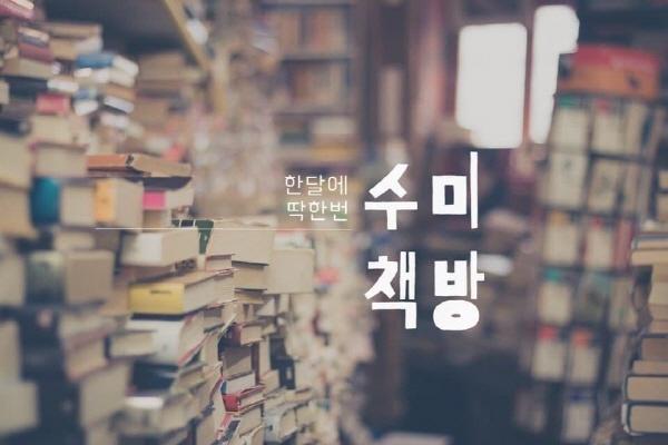 """""""수미책방""""  은수미 성남시장은 취임 후 '수미책방'을 통해 시민들의 독서참여를 독려해 오고 있다."""