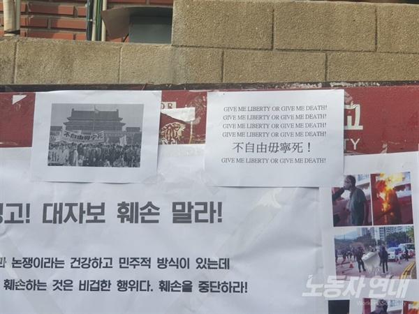 12일 오후, 한 중국인 학생이 고려대 정경대 후문 게시판에 붙인 '홍콩 시위 지지' 메시지다.