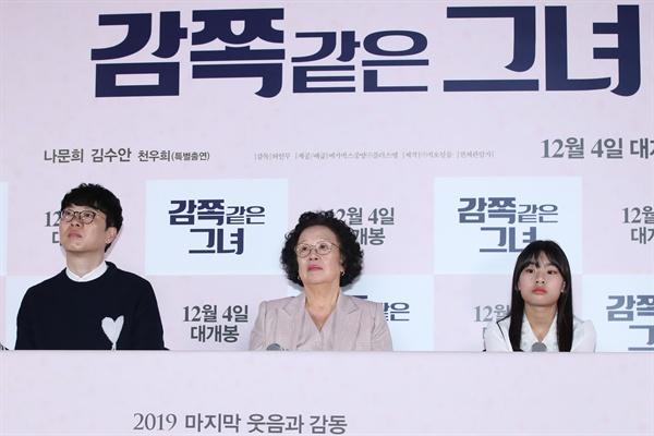 12일 오후 서울 중구 메가박스 동대문점에서 열린 영화 '감쪽같은 그녀' 언론 시사회에서 참석자들이 취재진의 질문을 듣고 있다.