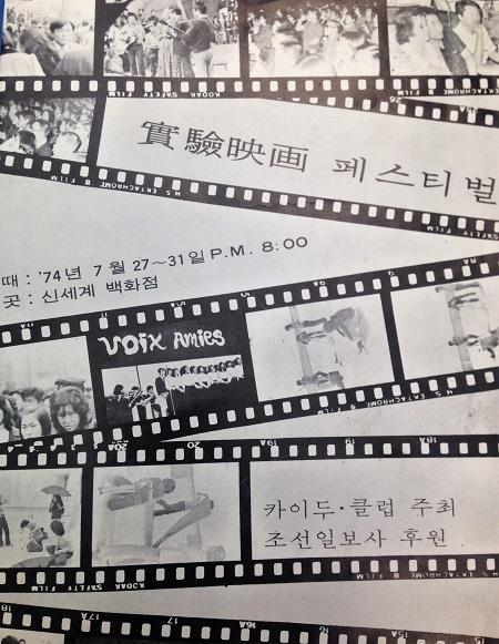 1974년 카이두 클럽이 작품을 발표하며 본격 활동을 알린 '실험영화 페스티벌'