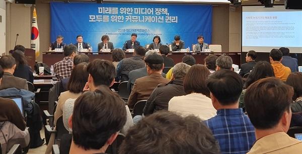 2019년 미디어정책 컨퍼런스 '미래를 위한 미디어정책, 모두를 위한 커뮤니케이션 권리' 주제 2019년 미디어정책 컨퍼런스 모습이다.