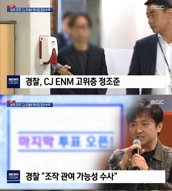 지난 12일 방영된 MBC < 뉴스데스크 >의 한 장면