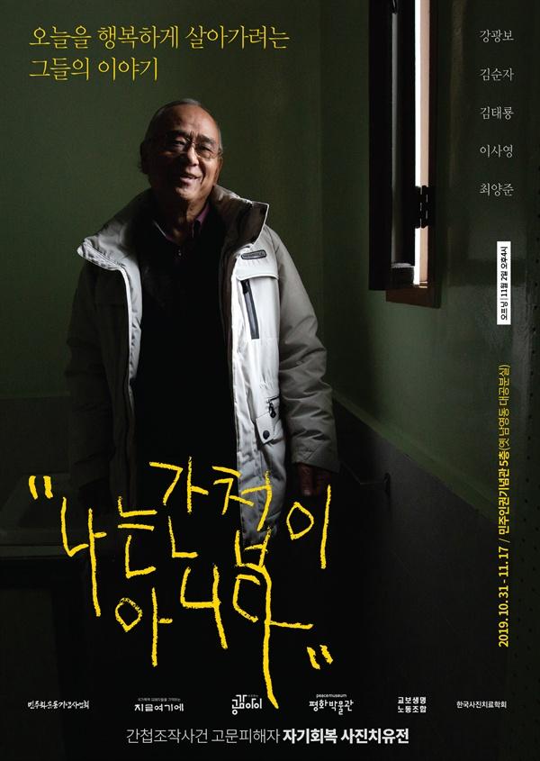 전시 <나는 간첩이 아니다> 포스터