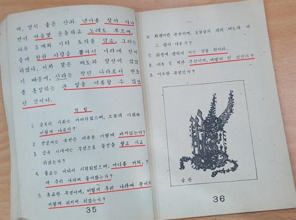 '우수한 인재를 선발하여'를 옛날 배움책에선 어떻게? [옛배움책에서 캐낸 토박이말]109