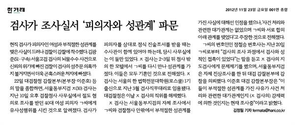 2012년 11월 23일 자 <한겨레> 기사