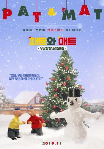 <패트와 매트: 우당탕탕 크리스마스> 영화 포스터