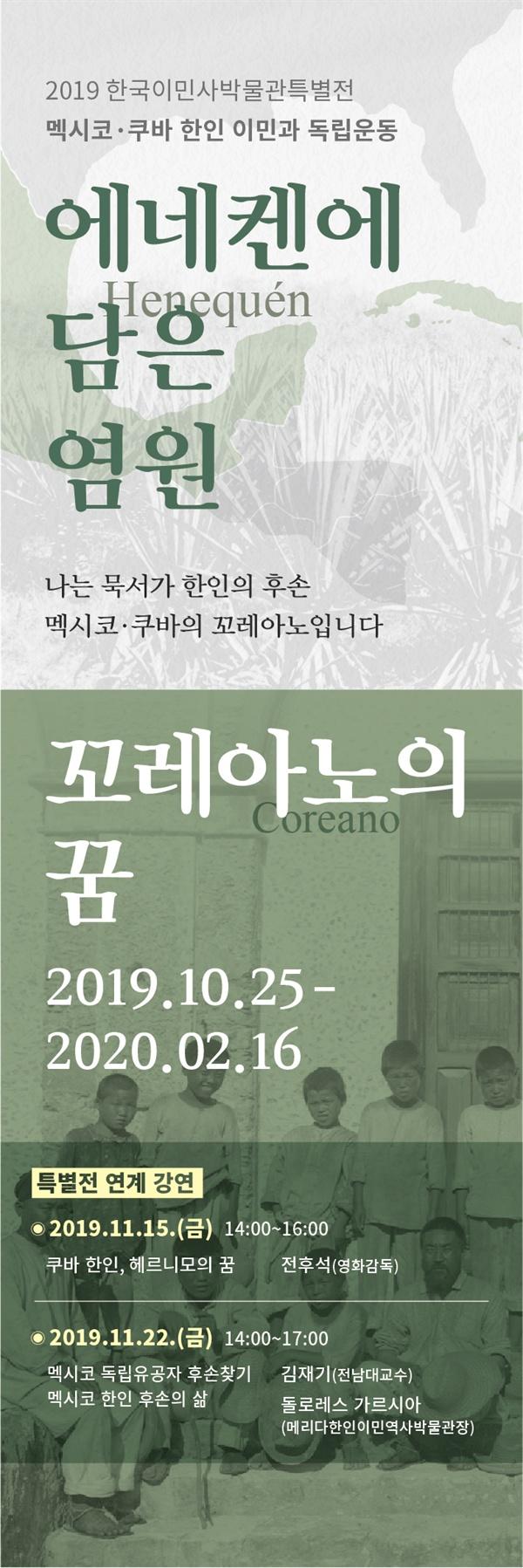 인천시 한국이민사박물관은 11월 15일과 22일 오후 2시 쿠바 한인과 관련해 다양한 활동을 하고 있는 인사를 초청해 특별 강연과 간담회 시간을 마련했다.