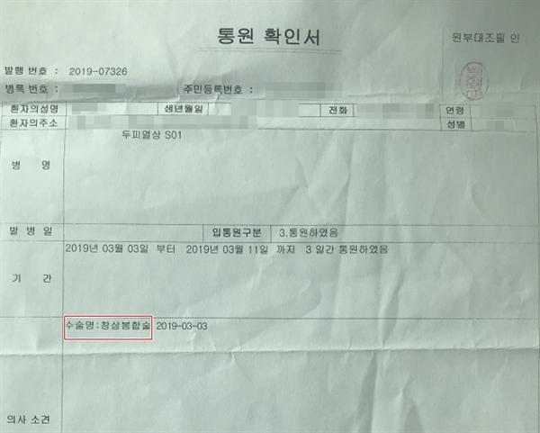 지난 3월 권아무개씨의 자녀를 치료한 담당의사가 작성한 통원확인서. '수술명: 창상봉합술'이라고 적혀있다.