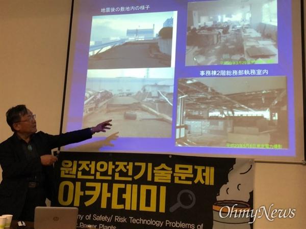 일본 원자력시민위원회 고토 마사시(後藤政志) 위원이 일본 후쿠시마 원자력발전소 폭발사고의 원인은 '쓰나미(지진해일)'가 아니라는 주장을 제기했다.