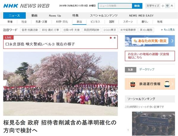 아베 신조 일본 총리의 정부 주관 행사 지역구 주민 초청 논란을 보도하는 NHK 뉴스 갈무리.