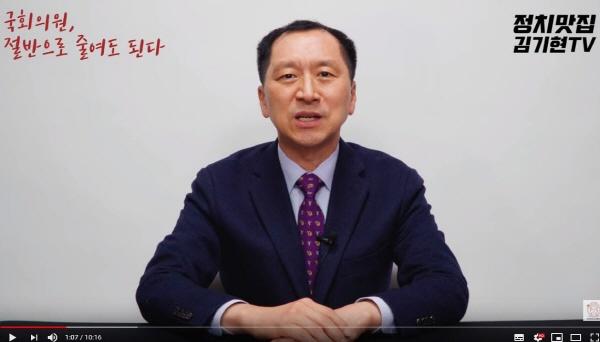 김기현 전 울산시장이 13일 방송된 자신의 유튜브 계정 '정치맛집 김기현TV'에서 선거법과 관련한 방송을 하고 있다
