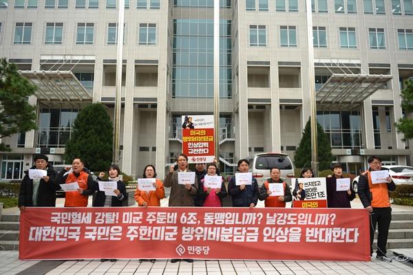 민중당대전광역시당은 11월 13일 오전 11시, 대전시청 북문 앞에서 '혈세 강탈! 방위비분담금 인상압력 미국규탄 기자회견'을 개최했다.