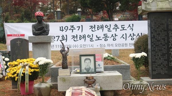 전태일 열사 49주기 추도식이 13일 경기도 마석 모란공원에서 진행됐다.