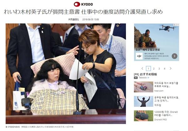 지난 5일, 일본 국회 국토교통위원회에서 중증 장애인 기무라 에이코(木村英子) 의원이 질의하는 모습.