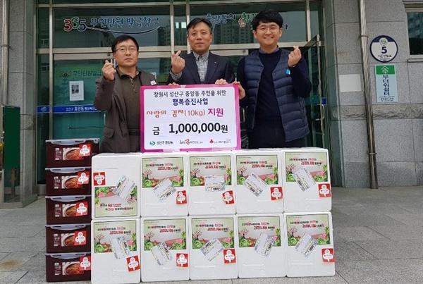 한국마사회 창원지사, 사랑의 김치 전달