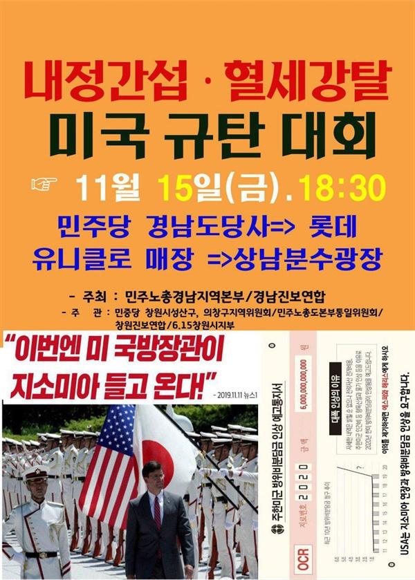 """""""내정간섭?혈세강탈 미국 규탄대회""""."""