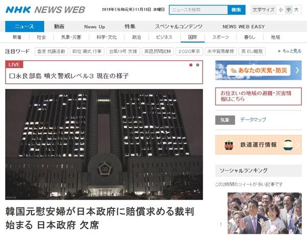 일본군 위안부 피해 손해배상청구소송 시작을 보도하는 NHK 뉴스 갈무리.