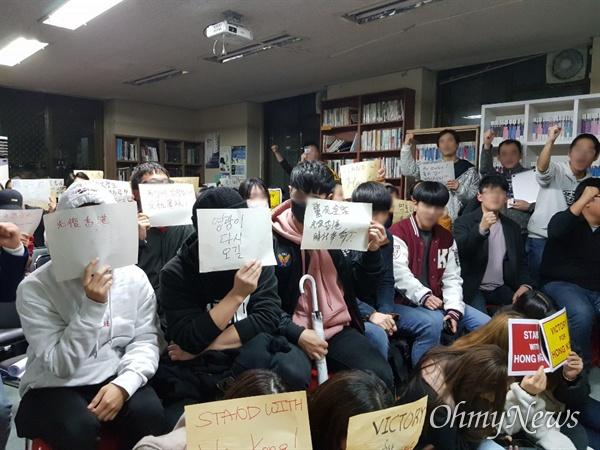 13일 오후 7시, 노동자연대 고려대모임에서 주최한 '홍콩 민주항쟁 왜 지지해야 하는가' 토론회에서 참가 학생들이 홍콩 시위지지 문구가 적힌 피켓을 들고 있다.