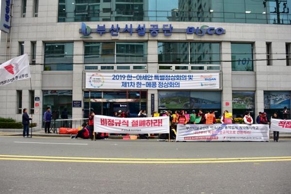 한-아세안 특별정상회의 홍보 펼침막을 내건 부산시설공단 앞에서 진행한 광안대교 요금수납원 노동자들의 결의대회