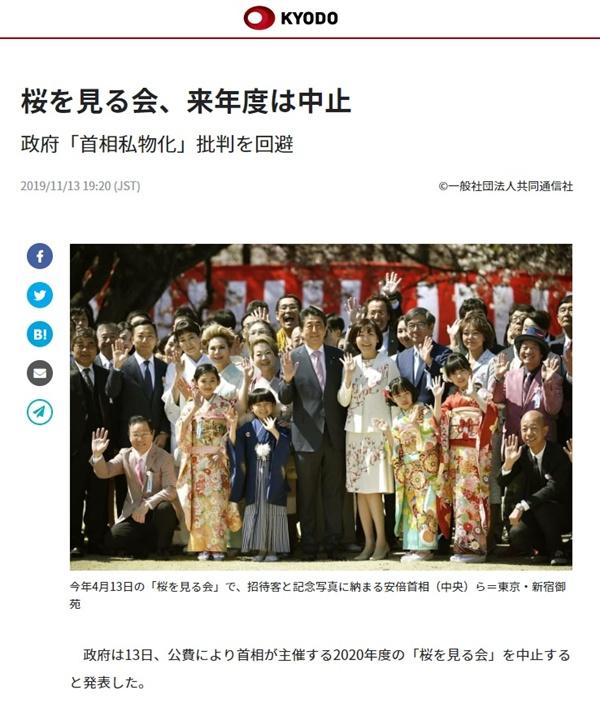 일본 정부의 내년 '벚꽃을 보는 모임' 개최 취소를 보도하는 <교도통신> 갈무리.