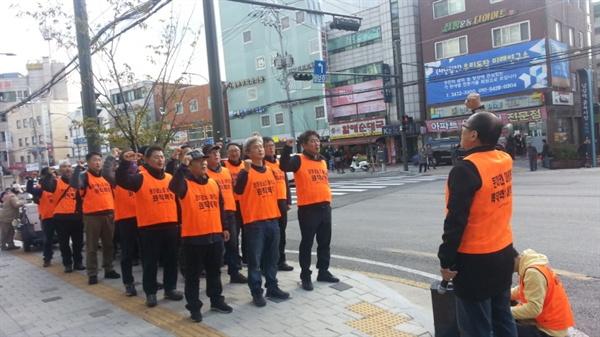 나경원 원대대표 지역구 사무실 앞 회복투 집회 장면