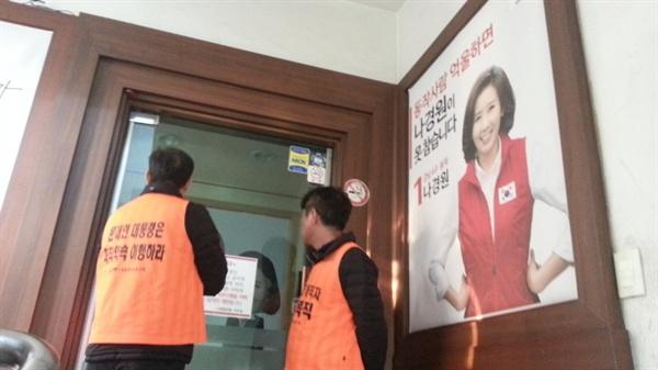 문이 잠긴 나경원 의원 사무실 앞에 서있는 공무원노조 해고노동자들