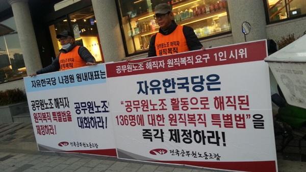 나경원 의원 사무실 앞에서 피켓팅을 하고 있는 공무원 해고노동자들