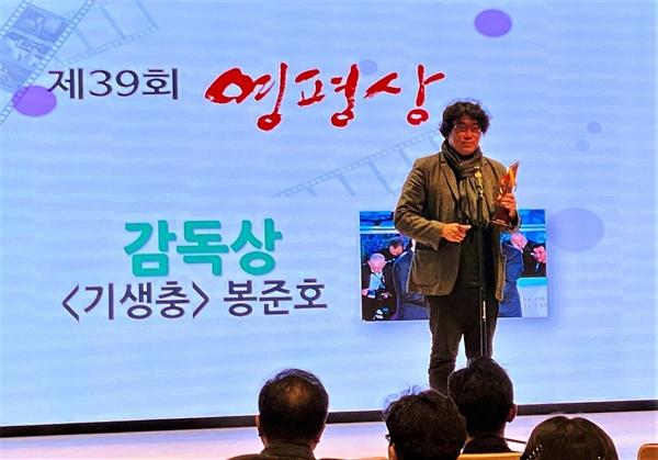 39회 영평상 감독상을 수상한 봉준호 감독