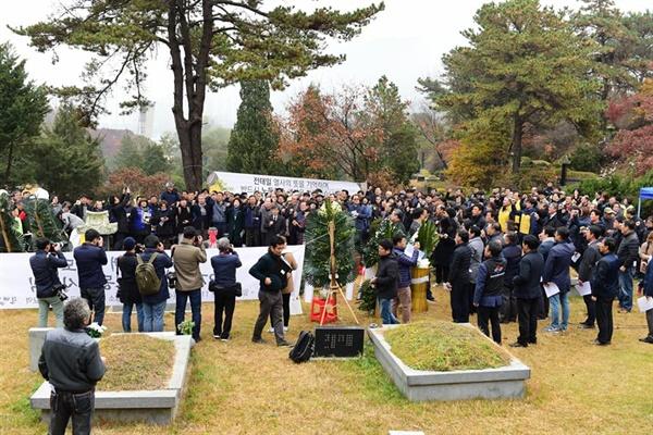 제49주기 전태일 추도식에 200여 명이 모여 전태일 정신을 기렸다.