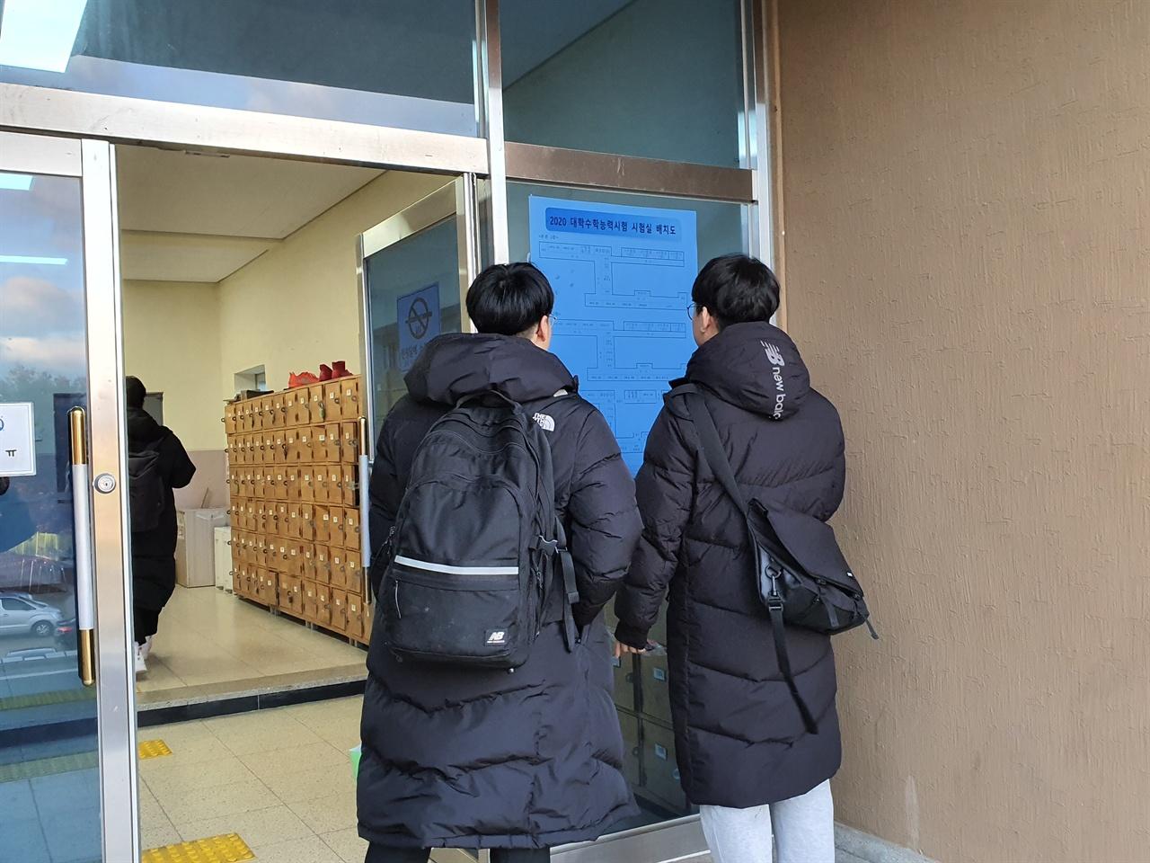 수험생들이 고사장 위치를 확인하고 있다.