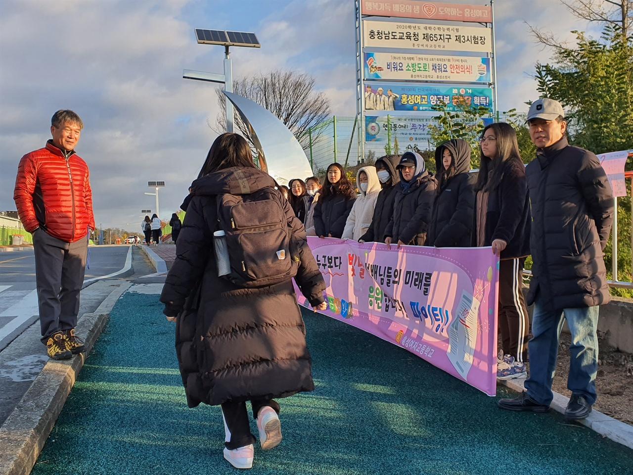 수능이 열리는 홍성의 홍주고 정문 앞에는 후배들이 '수능대박 ', '우주의 기운을 모아 수능대박 가즈아' 등의 문구가 담긴 펼침막을 내걸고 선배들을 응원했다.