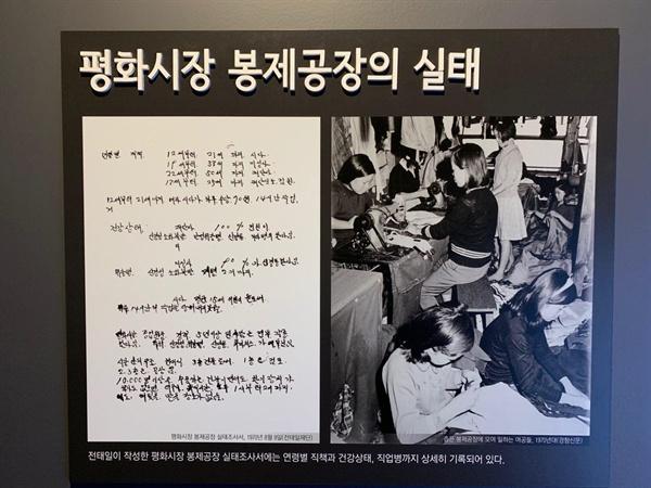 서울여성노동자회
