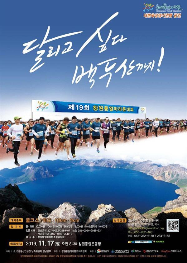 제19회 창원통일마라톤대회가 오는 17일 창원운동장에서 열린다.