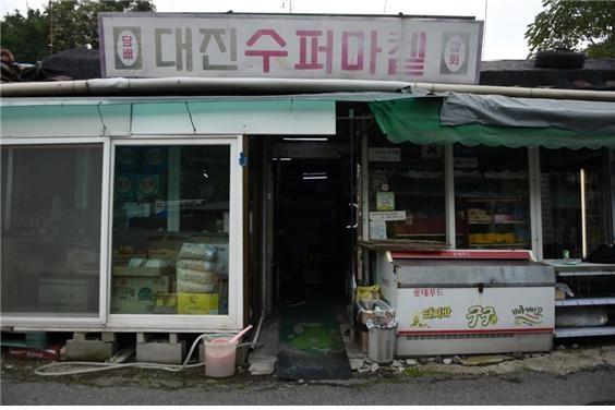 마을에 있는 유일한 슈퍼마켓이다. 사장님은 25년째 가게를 운영 중이다.