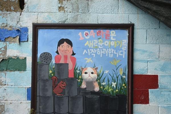 마을 입구에 있는 벽화다. 원주민의 염원을 담았다.