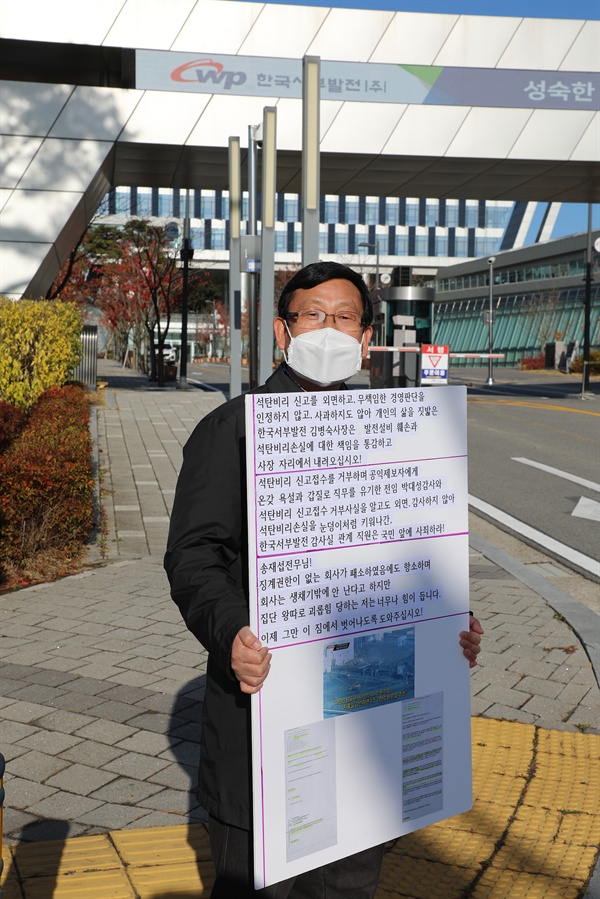 서부발전 사장은 물러나라 김하순 태안화력 계약부장이 서부발전 본사 앞에서 1인 시위를 벌이고 있다