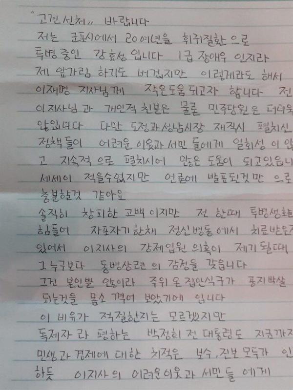 20여 년간 희귀질환으로 투병 중인 1급 장애우 강효성(58)씨가 14일 이재명 경기도지사의 선처를 호소하기 위해 자필로 쓴 탄원서.