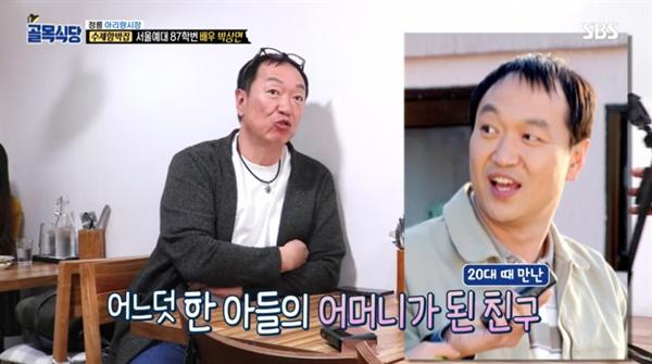 SBS <백종원의 골목식당> 한 장면
