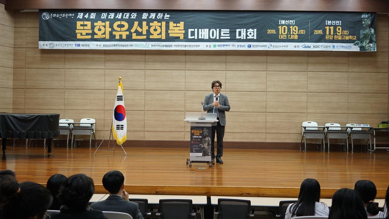 박준호 대회장  문화유산회복 디베이트 대회 박준호 대회장 인사