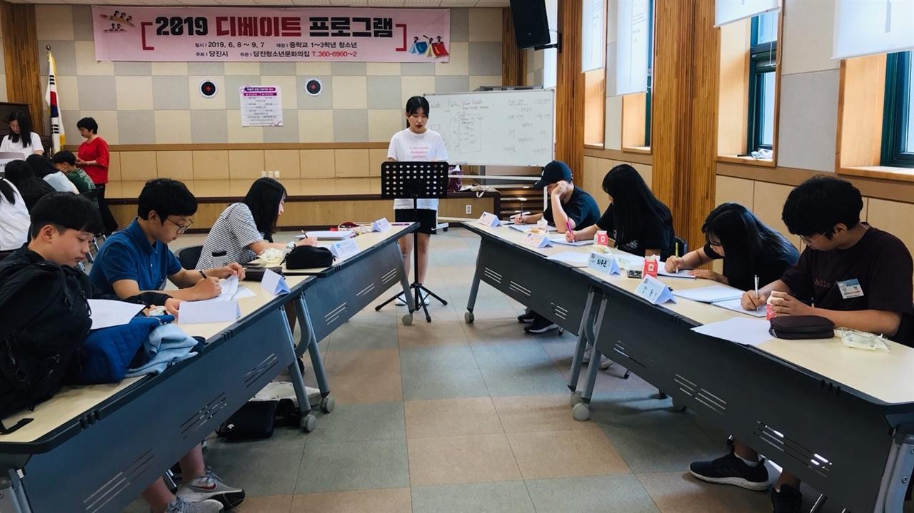청소년 디베이트 프로그램 교실 당진청소년문화의집 디베이트 프로그램 교실