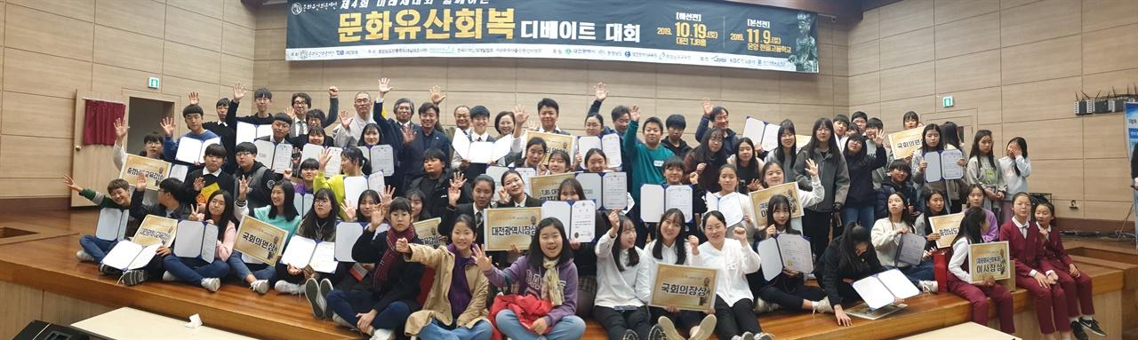 문화유산회복 디베이트 대회  단체사진