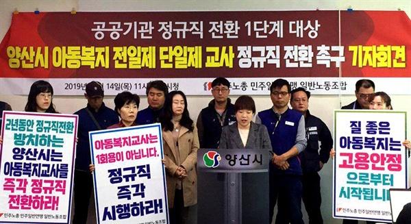 민주노총 민주일반연맹 (경남)일반노동조합 양산시아동복지교사 조합원들은 14일 양산시청에서 기자회견을 열었다.