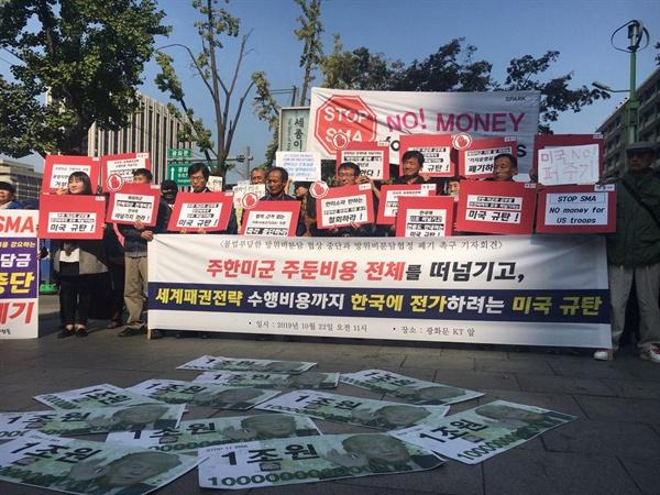 바닥에 깔린 1조원들 지난 10월 22일 한미방위비분담 협상이 열리던 날, 미국대사관 앞에서 평화와통일을여는사람들이 기자회견을 진행하고 있다.