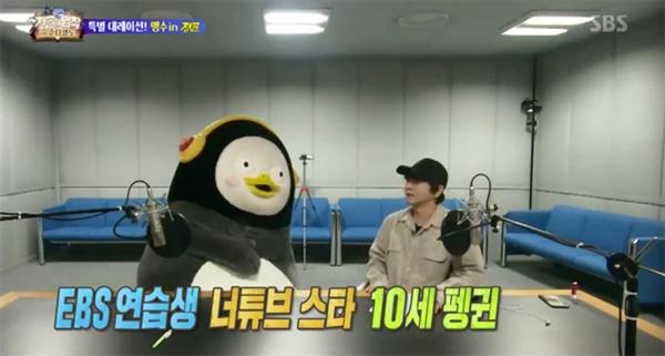 최근 펭수는 SBS < 정글의 법칙 > 나레이션에 참여하기도 했다.