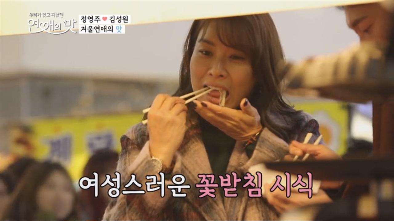 △ 손 받치는 행동을 '여성스러운'이라고 칭한 <연애의 맛> (시즌1 16화)