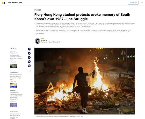 1987년 6월 민주화 항쟁을 소개하며 한국 대학가의 홍콩 시위 지지 확산을 보도하는 <사우스차이나모닝포스트> 갈무리.