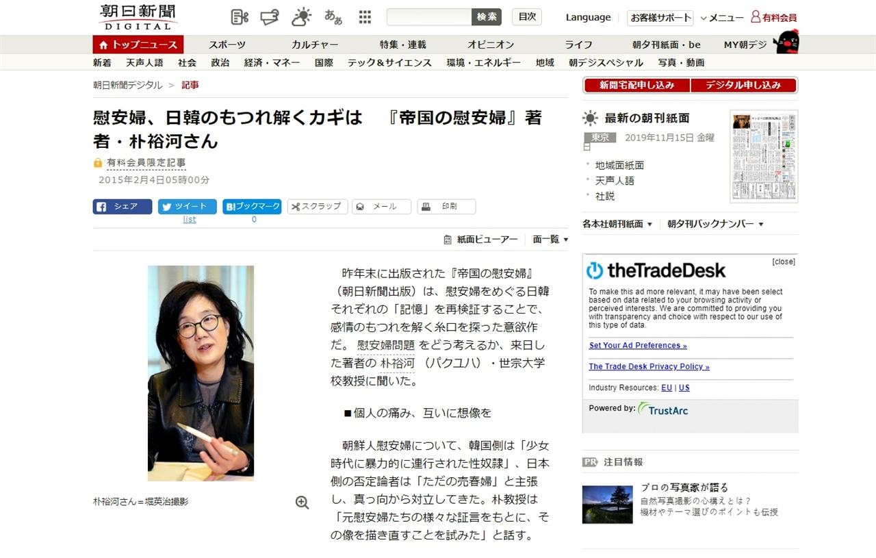 2015년 당시 <제국의 위안부> 박유하 교수를 인터뷰한 <아사히 신문>기사